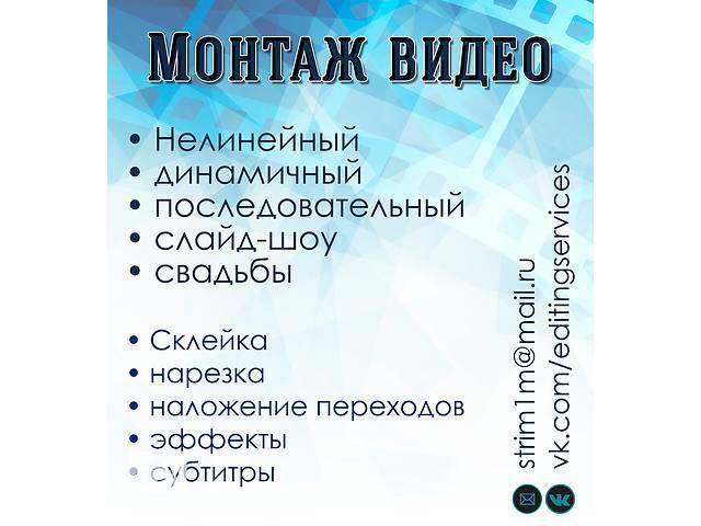 купить бу Монтаж видео  в Украине