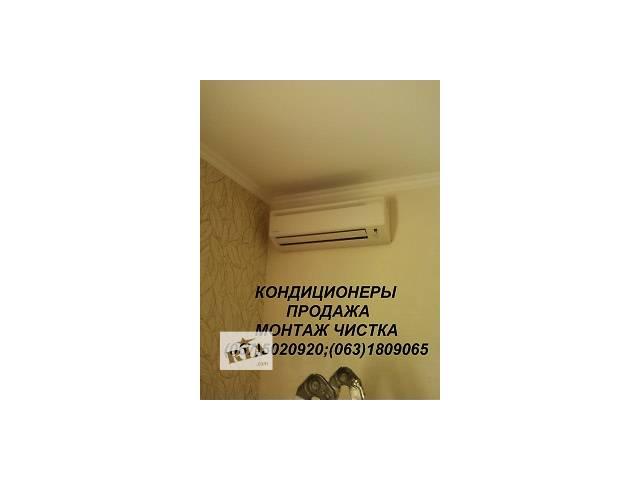 Монтаж систем кондиционирования, Установка кондиционеров- объявление о продаже  в Киеве