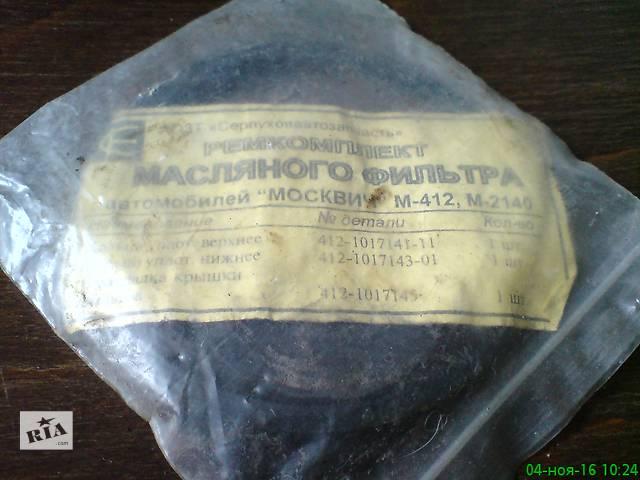 продам  Ремкомплект маслофильтра 412/2140/2125/2715 бу в Харькове