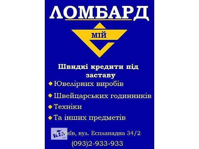 """продам """"Мой Ломбард"""" на Эспланадной бу в Киеве"""