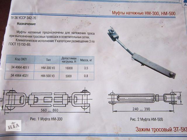 купить бу Муфта натяжная НМ-300 в Харькове