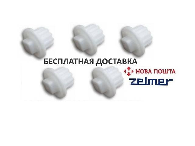 продам  Муфты для мясорубок Zelmer. Цена за 5 муфт! Бесплатная доставка! бу в Киеве