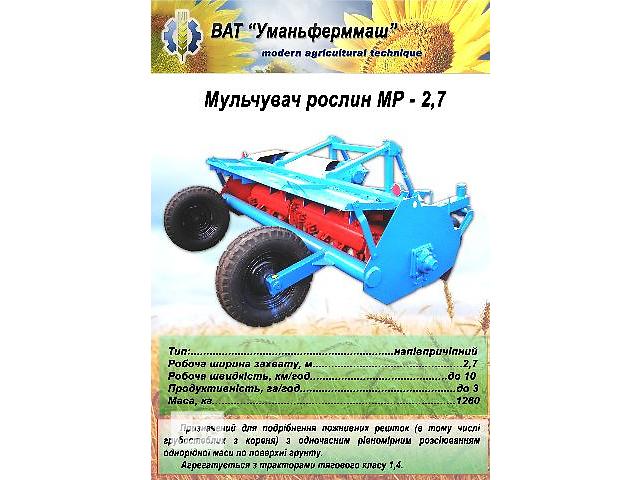 продам Мульчирователь мр-2.7 торг бу в Умани