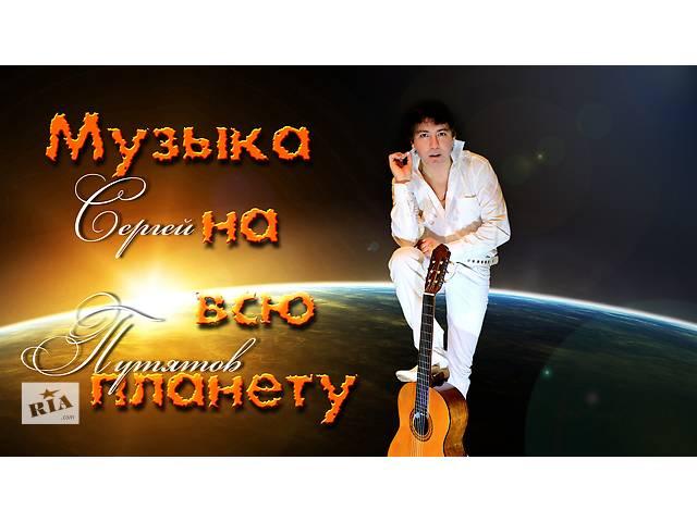 продам Мульти-инструменталист-шоумен-певец на праздник! Севастополь) бу в Евпатории