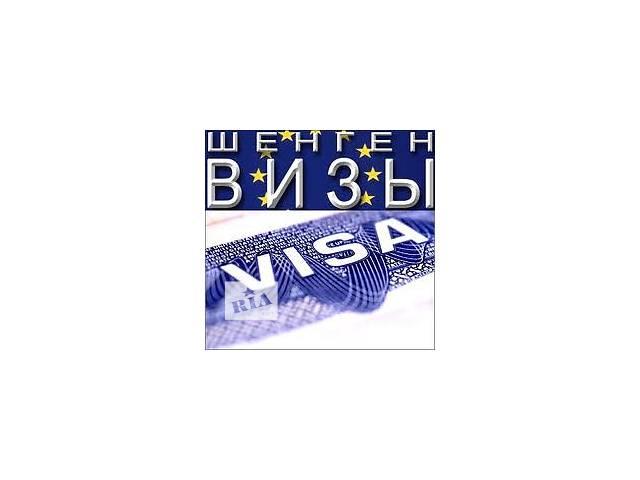 купить бу Мульти визы в Европу! в Виннице