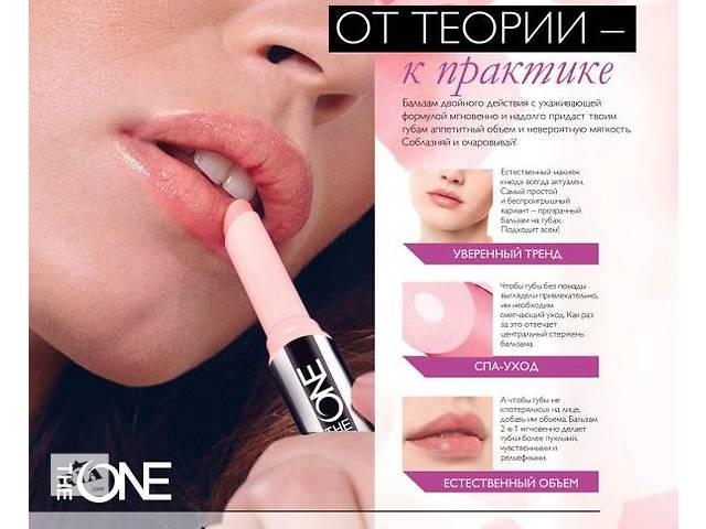 купить бу Мультиактивный SPA-бальзам для увеличения объема губ в Тернополе