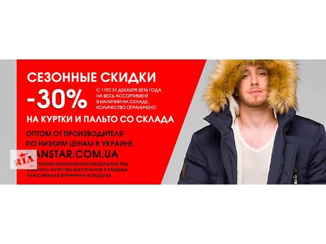купить бу Мужские пальто и куртки оптом в Харькове