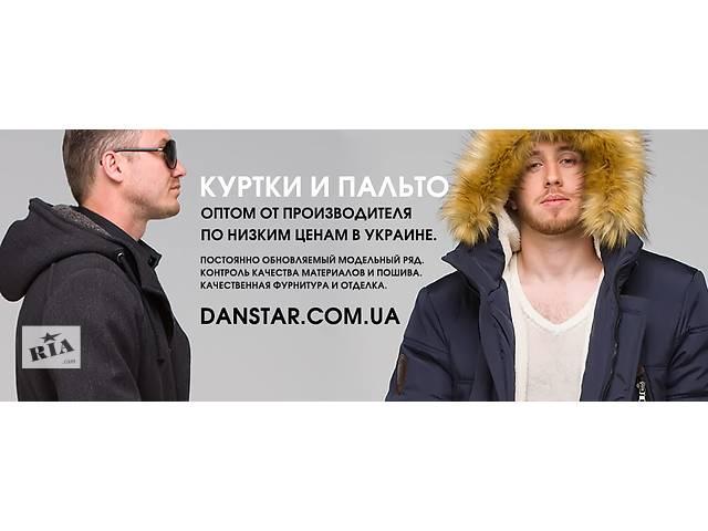 бу Мужские пальто и куртки оптом в Харькове