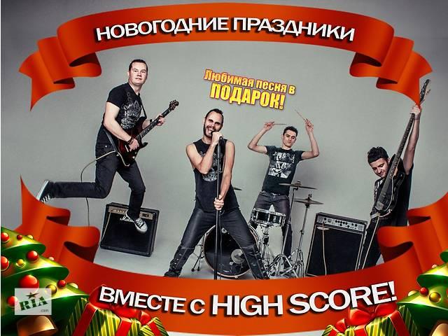 купить бу Музыканты Кавер-группа High Score Живая музыка на Новый год Корпоратив  в Украине