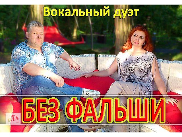 музыканты на свадьбу, юбилей, корпоратив, вечеринку.- объявление о продаже  в Харькове