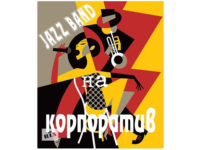 Музыканты, живая музыка, джаз бэнд на корпоратив, Харьков- объявление о продаже  в Харькове