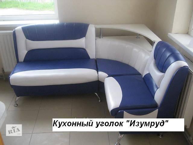 Купить уголок на кухню днепропетровск бу агата кухонный гарнитур