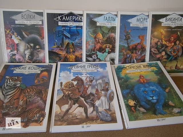 Мифы и легенды Издательство Ашетт-Диалог Париж-Москва 1995 г. 8 книг- объявление о продаже  в Черкассах