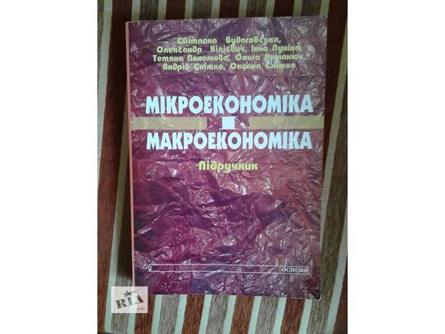 продам Микроэкономика и макроэкономика. Учебник. бу в Виннице