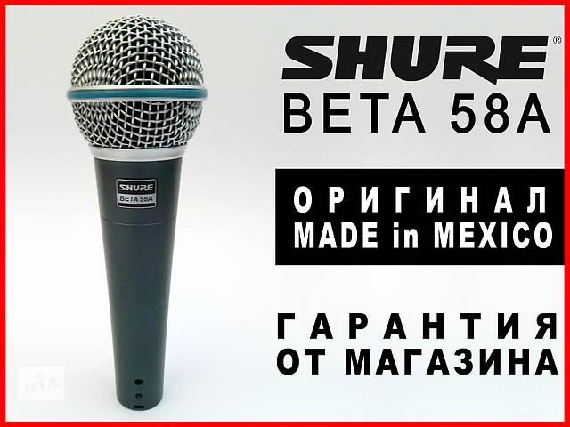 бу Микрофон Shure Beta 58A (Оригинал-Мексика, на гарантии!) Вся Украина в Киеве