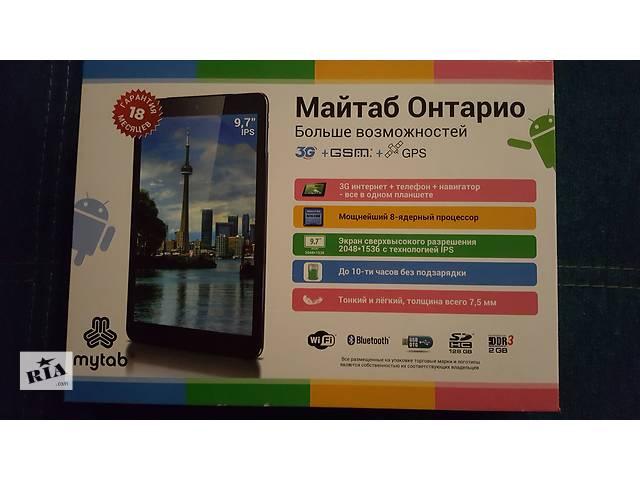 бу Mytab  Ontario  в Одессе
