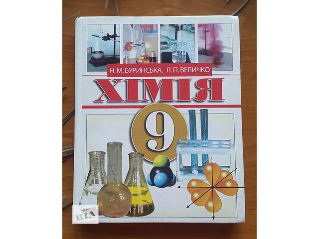 Гдз 9 клас хімія буринська величко практична робота 5