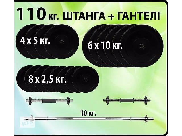 продам Набор штанга + гантели 117 кг бу в Львове