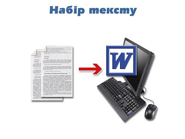 бу Набір текстів. Транскрибація. Редагування.  в Украине