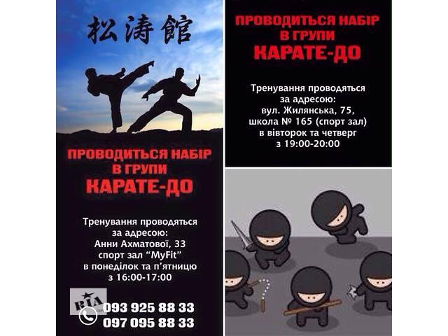 продам Набор в группы каратэ детей от 4-16 лет бу в Киеве