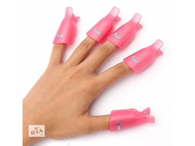 продам Набор клипс (зажимов) для снятия гель-лака с ногтей, 10 штук, многоразовые бу в Виннице