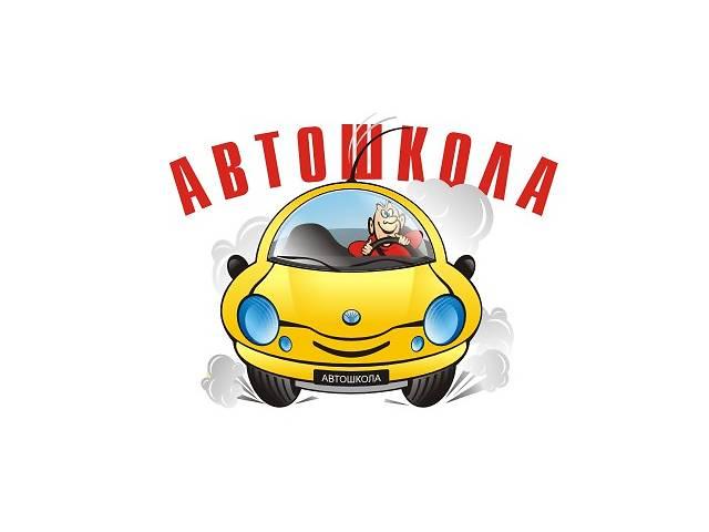 купить бу Набор учеников в автошколу в Киеве