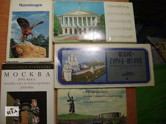 бу Наборы открыток Города в Львове