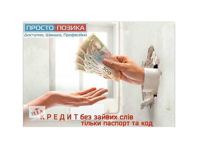 Предоставляем кредиты- объявление о продаже  в Тернопольской области