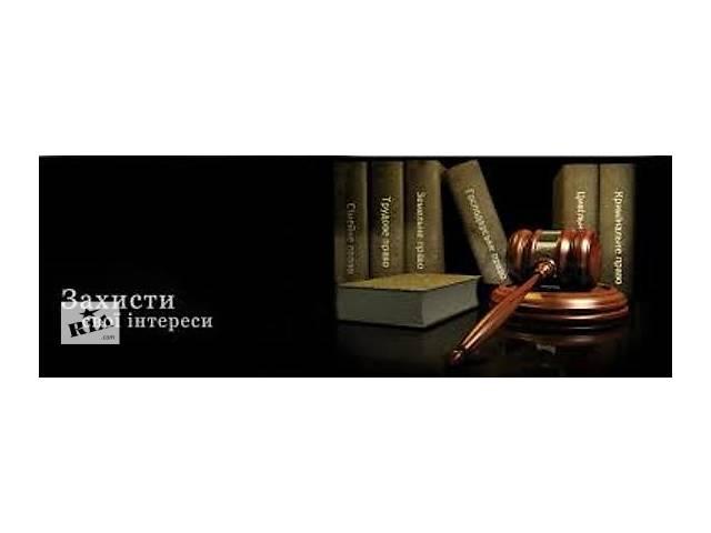 надання ефективної правової допомоги- объявление о продаже   в Украине