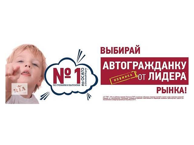 продам Надежная автогражданка от ТАС бу в Киевской области