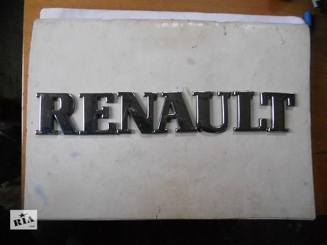 купить бу Надпись Renault на Renault Trafic в Ровно