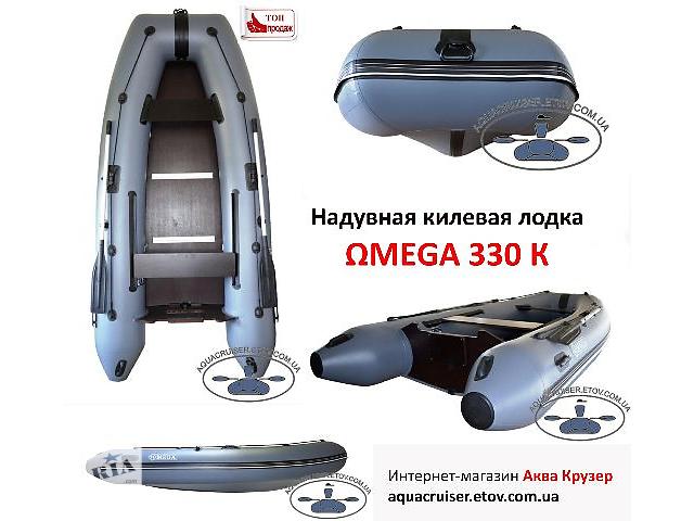Надувные лодки под мотор- объявление о продаже  в Киеве