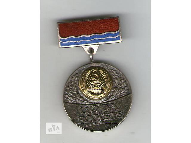 Нагрудный Знак Почетная грамота Верховного Совета Латвийской ССР- объявление о продаже  в Николаеве