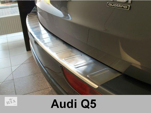 Защитная алюминиевая накладка на задний бампер с загибом AUDI Q5 (2008-...)- объявление о продаже  в Луцке