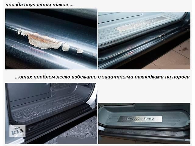 бу Накладки на пороги вито 639 в Киеве