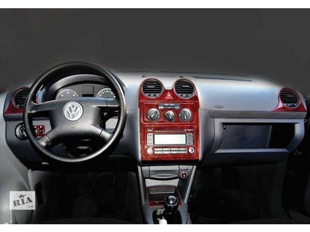 Накладки на торпедо для Volkswagen Caddy пасс.- объявление о продаже  в Луцке