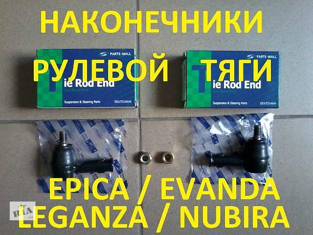 продам Наконечники рулевых тяг Evanda/Epica бу в Донецке