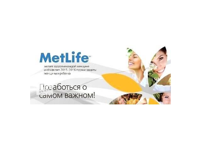 купить бу Накопительное страхование жизни MetLife (Метлайф) в Кропивницком (Кировограде)