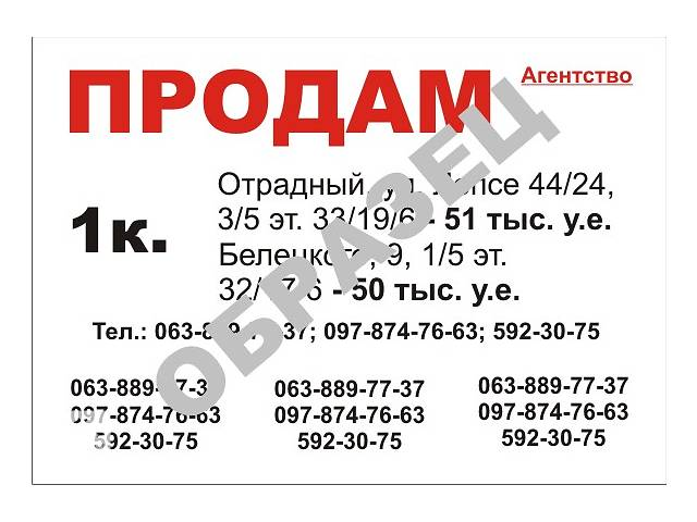 купить бу Напечатать объявления быстро  в Украине