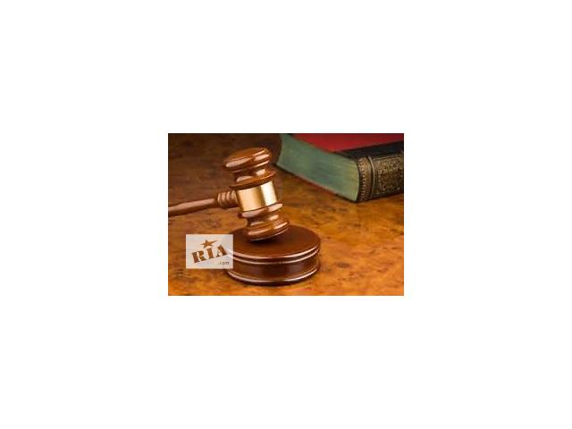 Написання позовних заяв до суду, апеляційних та касаційних скарг.- объявление о продаже  в Ровно