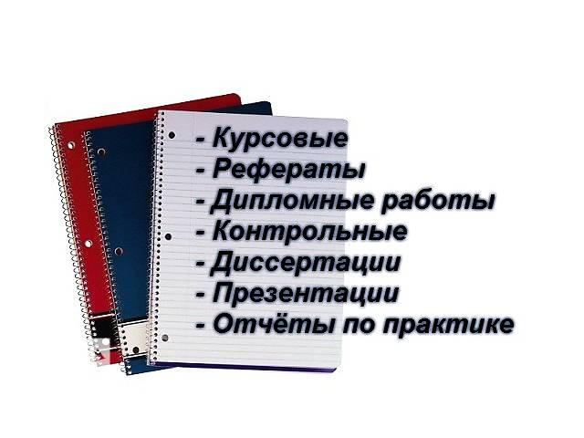 бу Написание курсовых, дипломных работ  в Украине