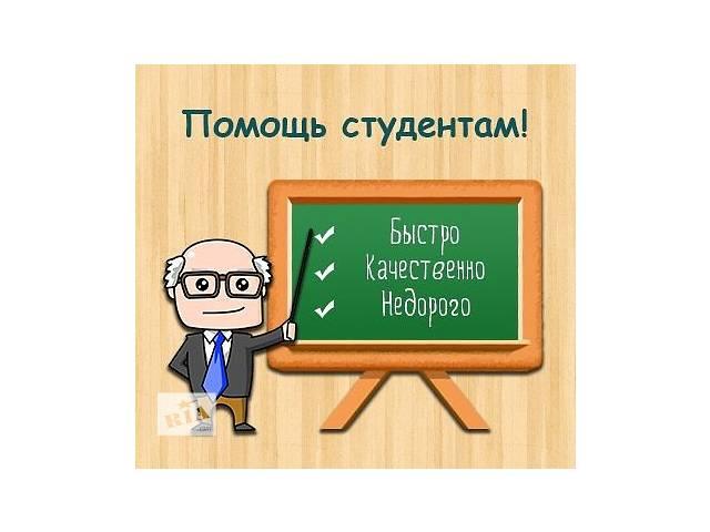 продам Написание курсовых работ бу  в Украине