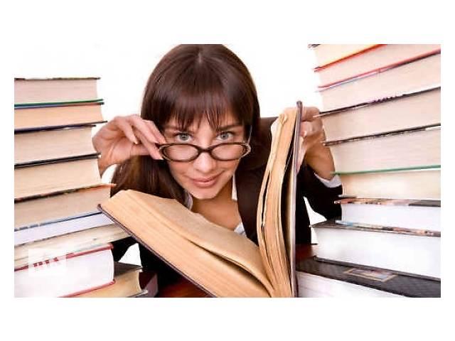 бу Написание рефератов, контрольных, курсовых и дипломных работ  в Украине