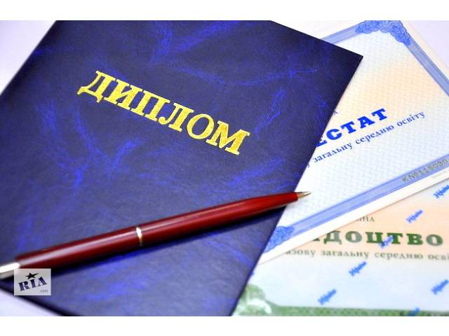 Написание курсовых, дипломных работ (психология, педагогика)- объявление о продаже   в Украине
