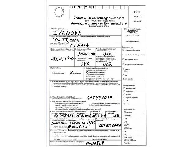 бу Написание визовых анкет в Винницкой области