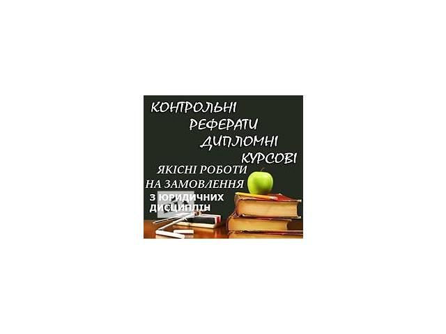 бу Напишу качественные курсовые,дипломные,контрольные работы по юридическим дисциплинам  в Украине