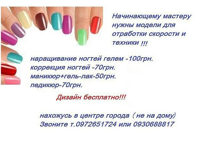 купить бу наращивание ногтей гелем,маникюр,педикюр в Кривом Роге