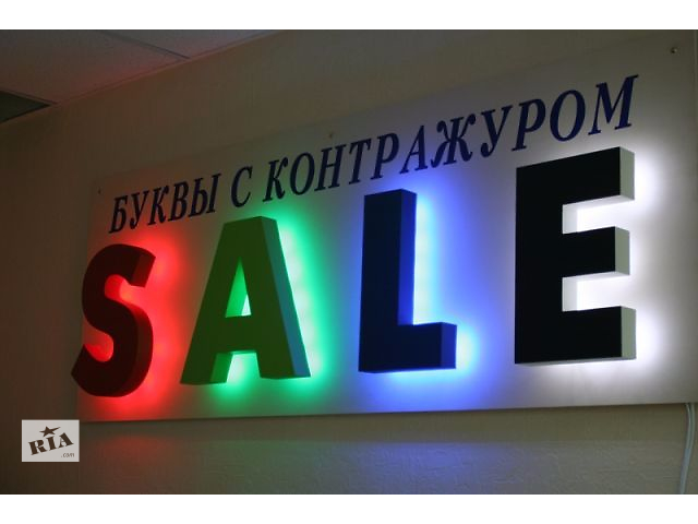 купить бу Наружная реклама из пенопласта, объемные буквы, вывески  в Украине