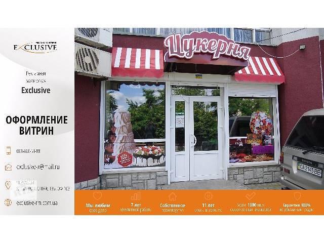 бу Наружная реклама Реклама на витринах магазинов в Черкассах