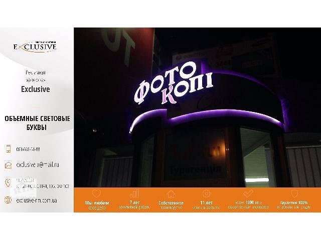 купить бу Наружная реклама Реклама объемными буквами в Черкассах